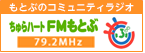 ちゅらハートFMもとぶ