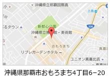 沖縄県那覇市おもろまち4丁目6−20