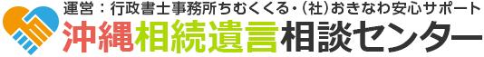 沖縄相続遺言相談センター